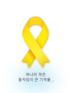 노란 리본 이미지
