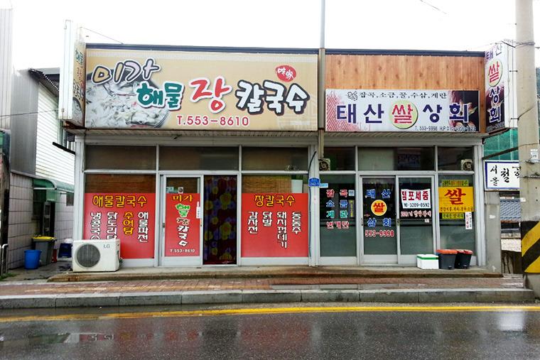 태백현지인맛집 태백맛집추천 장칼국수 맛집
