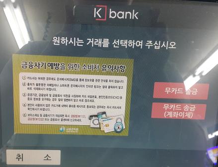 인터넷 은행 계좌 이체 수수료