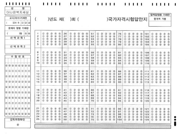 사회복지사1급 국가자격시험 OCR답안카드 답안카드(앞면)