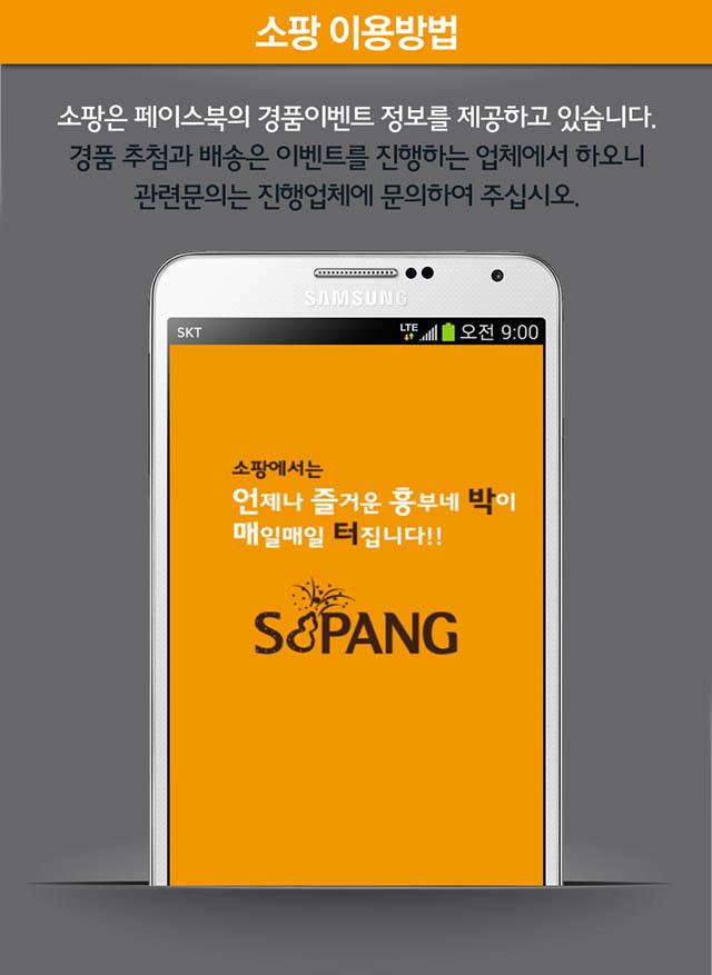 페이스북 경품이벤트 정보를 다모아 보여주는 어플 - 소팡