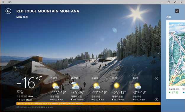 weather_9926_win10_040