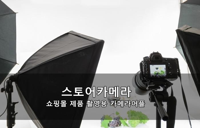 스토어카메라 - 쇼핑몰 제품 촬영용 카메라어플