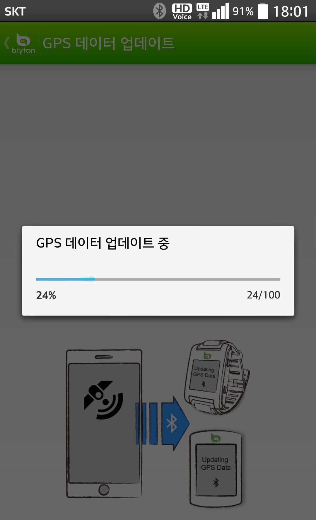 2. GPS 데이터를 아미스로 다운로드