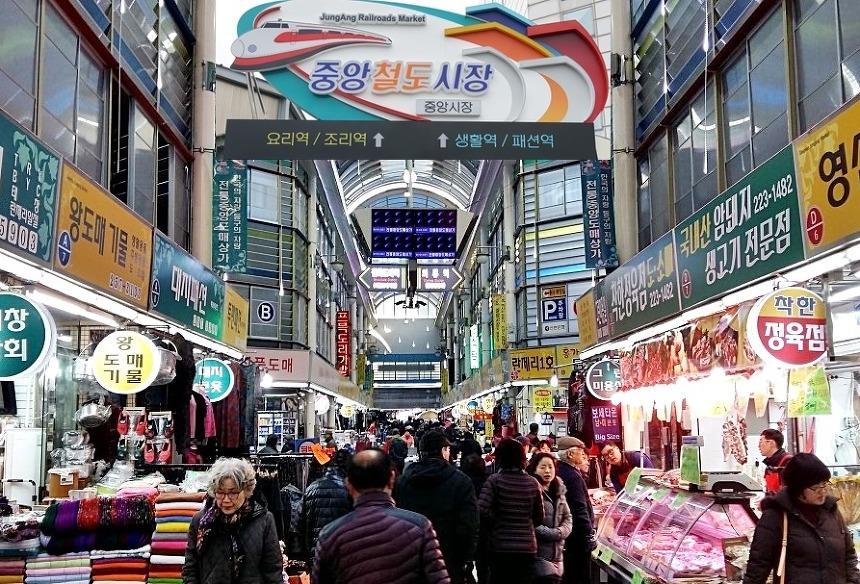 대전 중앙시장