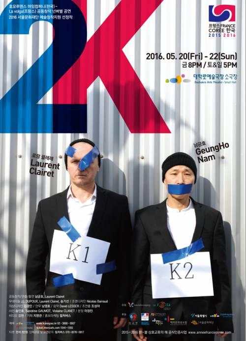 연극, '2K' - 쳇바퀴처럼 도는 흐름을 끊는 마임