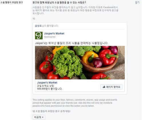 소셜 활동이 포함된 광고