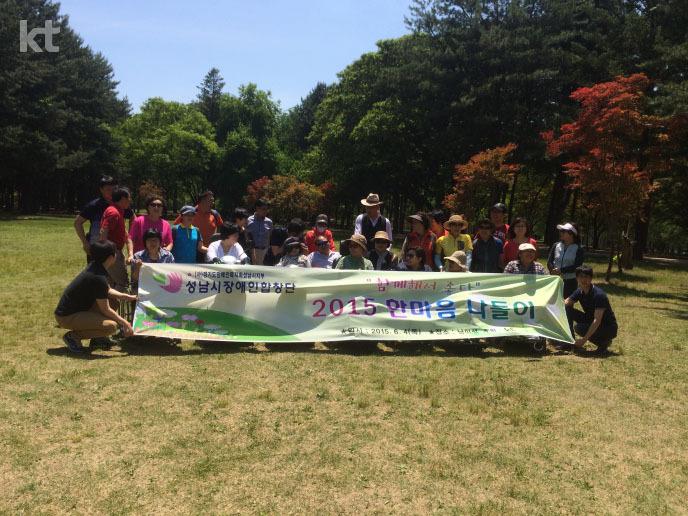 2015 한마음 나들이 kt 사랑의 봉사단 기념사진