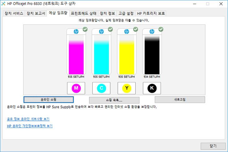HP 복합기 ,HP ,오피스젯, 프로, 6830, 설치 , 출력,복합기,IT,IT 제품리뷰,저 역시도 여러가지 프린터를 사용해 왔는데요. 이번에도 기회가 있어서 새로운 제품을 사용해보게 되었습니다. HP 복합기 HP 오피스젯 프로 6830 설치 및 출력을 해 봤는데요. 실제로 사진도 출력을 해보고 양면출력도 해보고 사용을 해 봤습니다. 가끔 집에서 사용하더라도 문서를 출력해야할 일이 있는데요. 가끔 쓰지만 막상 없으면 불편한것이 이 물건이죠. HP 복합기는 가장 잘 알려진 제품들 중에 하나일 것 입니다. 이제는 기기의 가격이 무척 저렴해져서 비교적 꽤 저렴한 비용으로도 무척 훌륭한 품질의 제품을 사용해볼 수 있는데요. 이번에 소개하는 제품은 프로 제품으로 고품질의 사진출력 그리고 빠른 문서 출력이 장점인 제품 입니다.