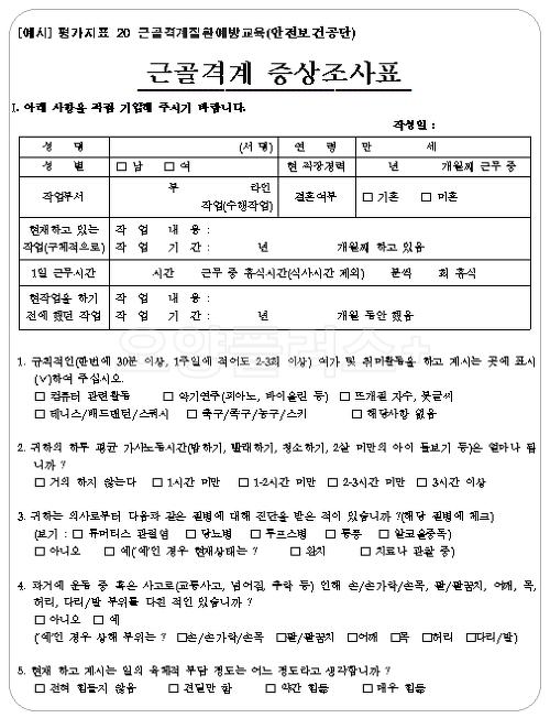 [평가지표 20 근골격계질환예방교육_안전보건공단] 근골격계 증상조사표