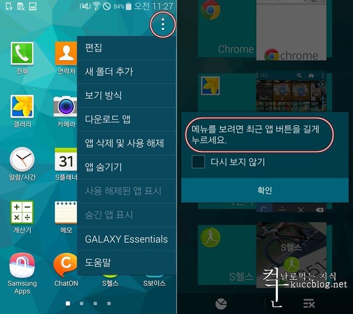 갤럭시s5 메뉴, 갤럭시s5 사용법