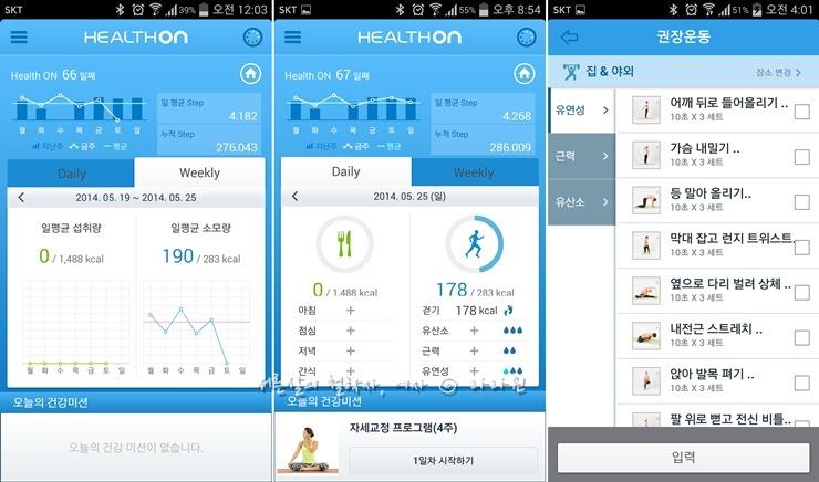 운동량 측정 어플, 만보계 어플, 다이어트 어플