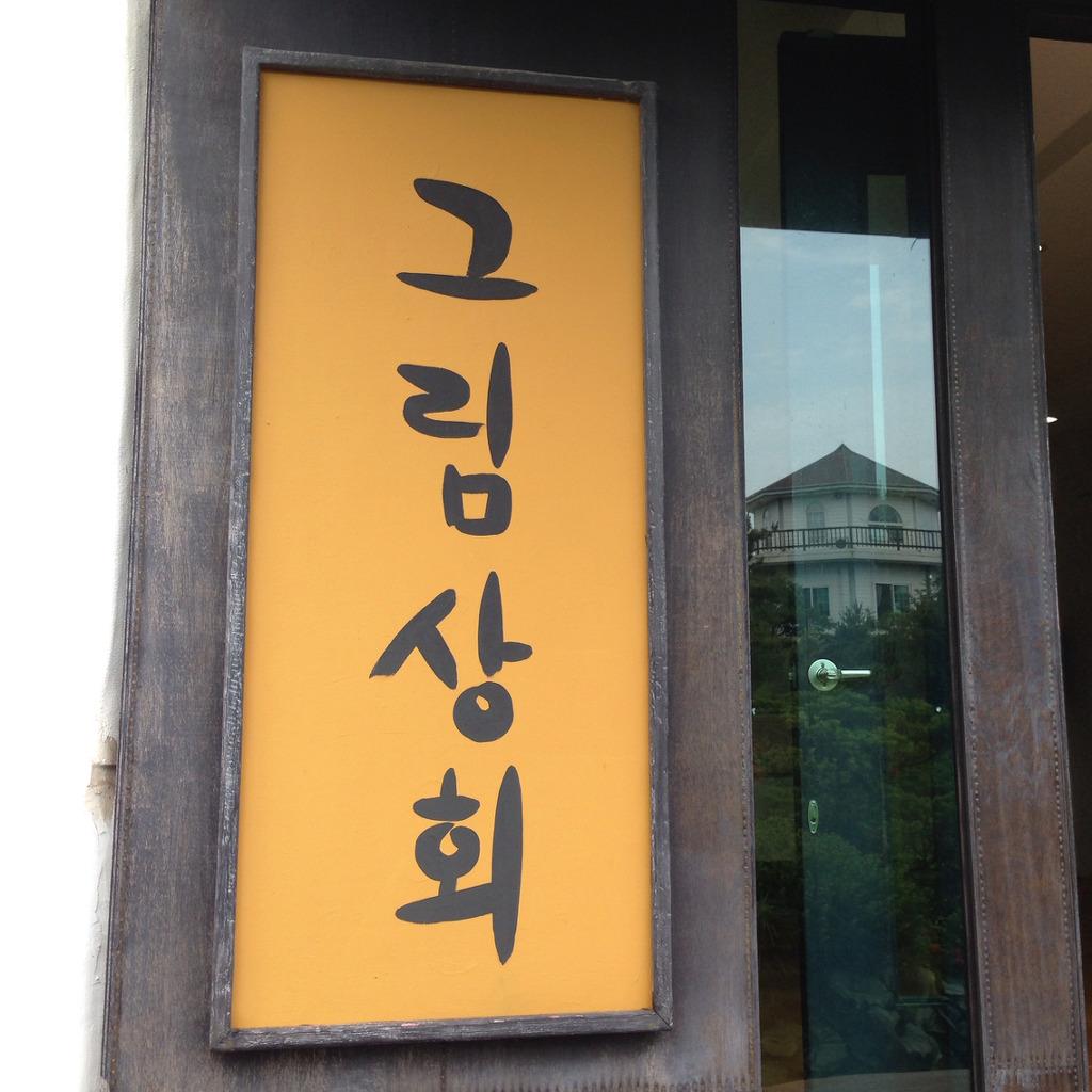 허브동산 그림상회