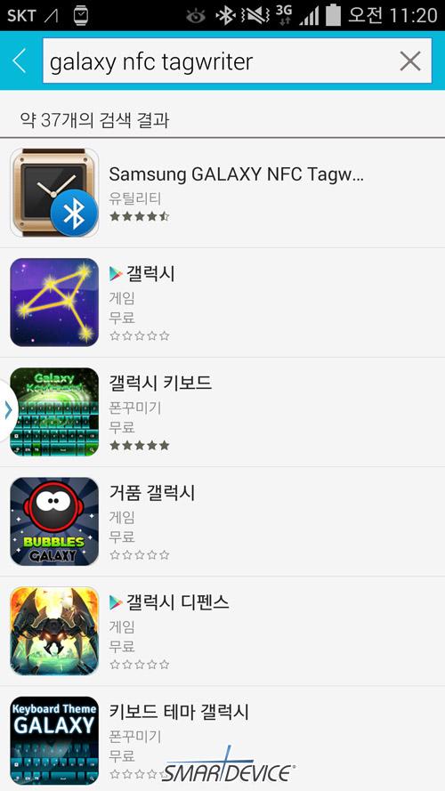 nfc, 갤럭시 기어, 젠더, 삼성, 삼성전자, 갤럭시 노트3, 갤럭시 S4, Galaxy Note 3, Galaxy S4, Galaxy Gear, samsung