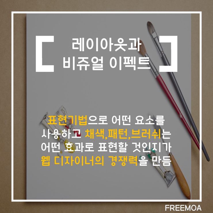 레이아웃과 비쥬얼 이펙트