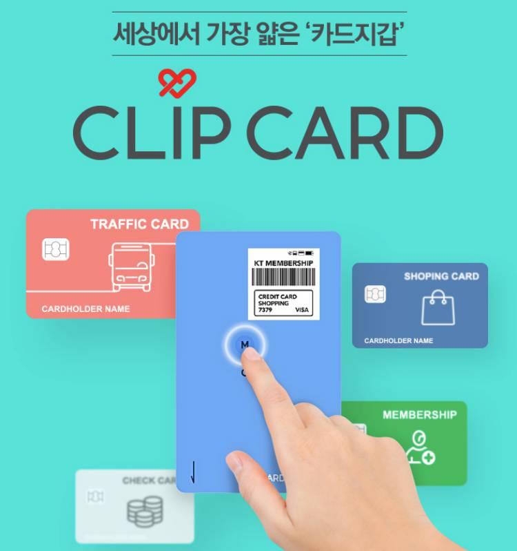 클립의 모든 카드를 스마트카드 한 장으로? 클립카드(CLIPCARD)!