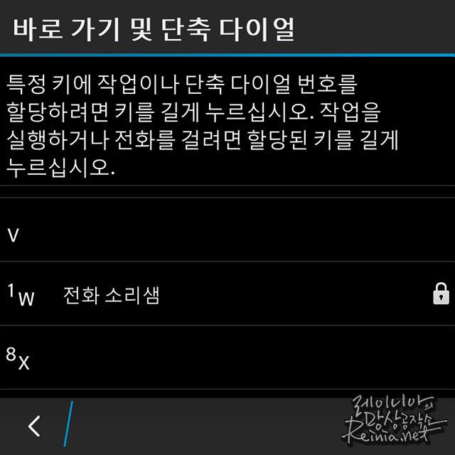 고정된 전화 소리샘 W키
