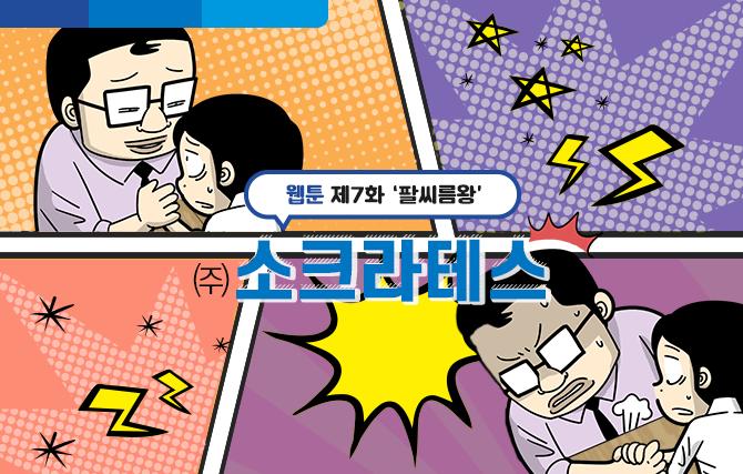 """삼성생명 웹툰으로 만나보는 """"3대자산"""" ㈜소크라테스 제7화, 팔씨름왕"""