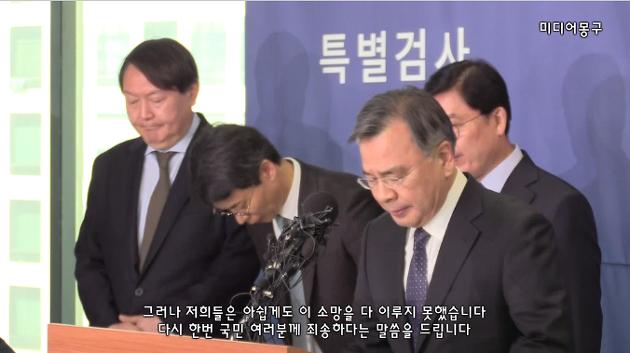 [영상] 박영수 특검팀이 이루고자 했던 소망 '뭉클'