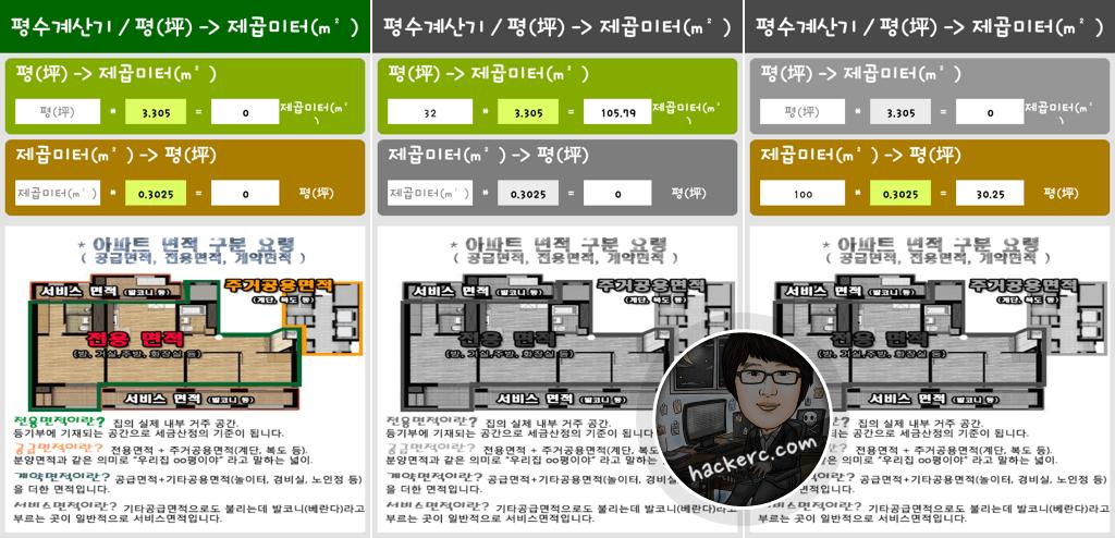 평수계산기 for Android - 아파트 면적, 평을 제곱미터로 환산 앱(어플)