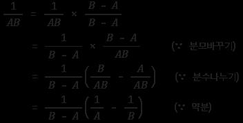 부분분수 공식 유도