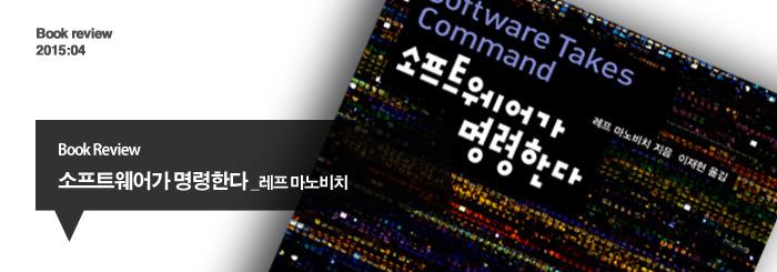 소프트웨어가 명령한다 : 레프마노비치 _book review