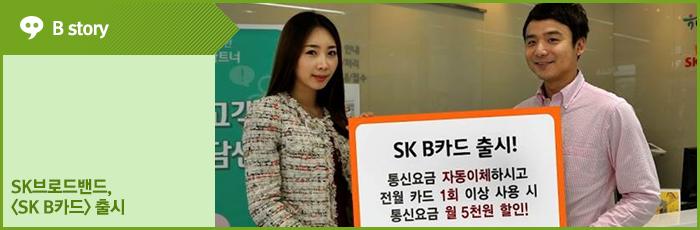 SK브로드밴드, <SK B카드> 출시
