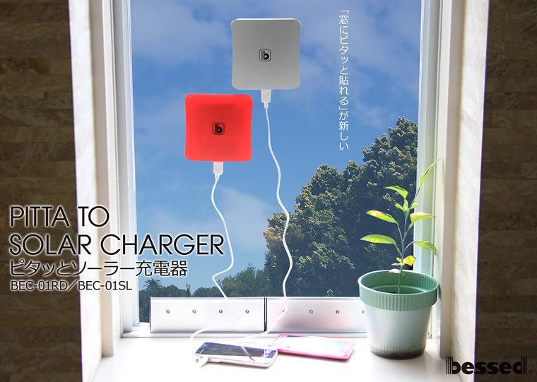 solar smartphone charger, 태양광 스마트폰 충전기, 태양광 보조배터리, 솔라 배터리, 솔라 보조배터리, 스마트폰 충전기, 스마트폰 보조 배터리, ピタッとソーラー充電器,