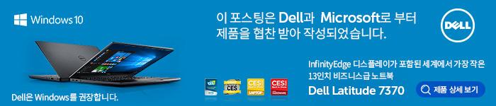 가벼운 노트북, 델 래티튜드 7370, 비즈니스 노트북,IT,IT 제품리뷰,VPro,intel,인텔,울트라북,정말 마음에 드는 제품을 하나 소개 하려고 합니다. 소음도 없고 화면도 선명해서 맘에드는데요. 가벼운 노트북 델 래티튜드 7370 입니다. 비즈니스 노트북으로 잘 알려진 모델인데요. 코어 Core M7-6Y75 최신 프로세서가 사용된 모델 입니다. 고성능 노트북이라기 보다는 휴대성이 강한 사무용 제품이라고 소개할만한 제품인데요. 가벼운 노트북 델 래티튜드 7370는 13인치 화면에 터치가 되는 화면을 가졌지만 야외 시인성을 높인 제품으로 특정 목적에 상당히 최적화된 모델 입니다.