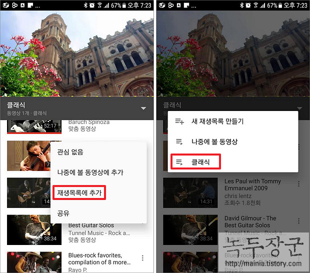 스마트폰 모바일 유튜브 동영상 반복 재생하는 방법