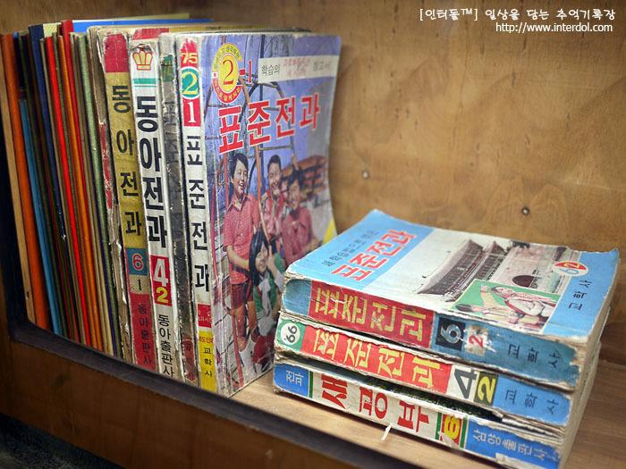 [2016-07-31] 수도국산달동네박물관