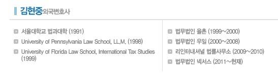법무법인 넥서스 홈페이지 외국변호사약력