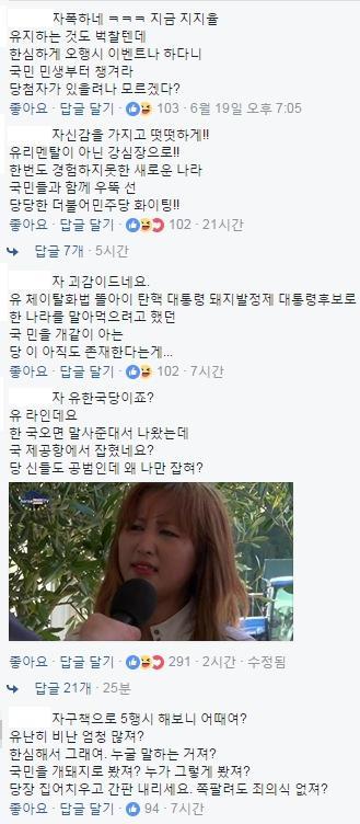 자유한국당 5행시