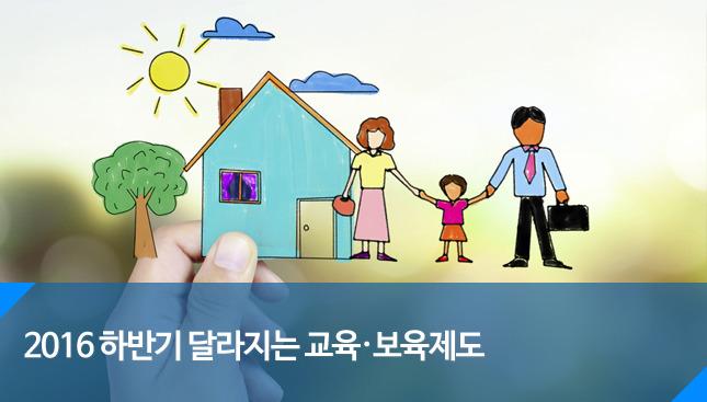 2016 하반기 달라지는 교육·여성·육아·보육제도