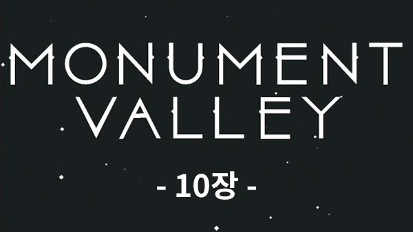 모뉴먼트 밸리 공략 - 10장 관측소