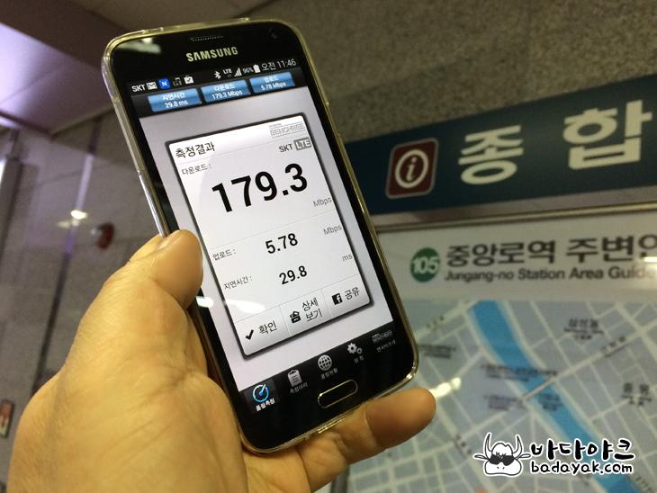 SKT 광대역 LTE-A 속도 측정 대전 편