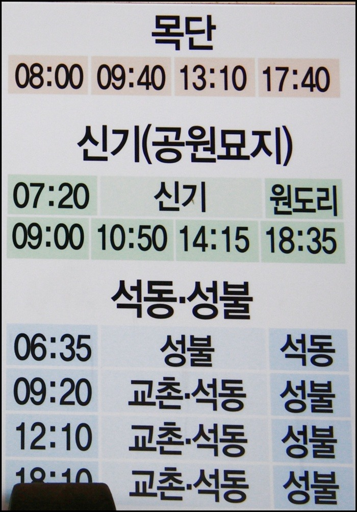 장흥시외버스터미널 시간표와 요금표