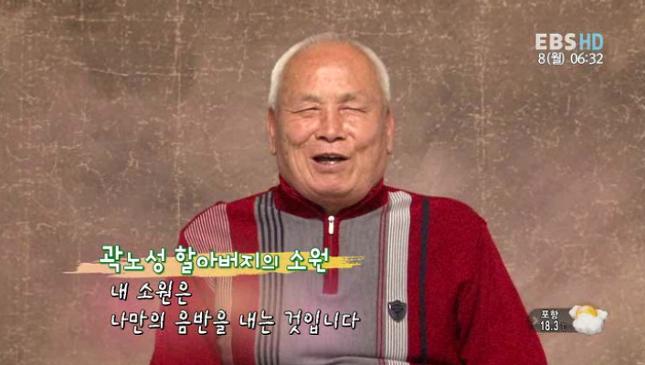 EBS 아름다운 소원 곽노성 할아버지의 소원