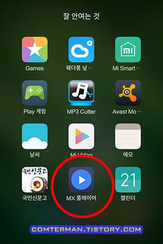 홍미노트2 MX플레이어 설정