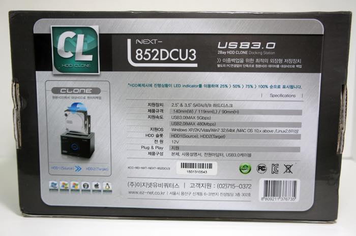 NEXT-852DCU3, 하드디스크, 도킹, 시스템, 스테이션, 크레들, 후기, 패키지