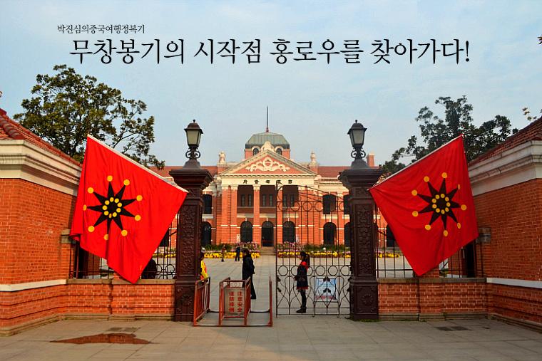 무창봉기의 시작점 홍로우(红楼 홍루)를 찾아가다! (호북성 1-2호)