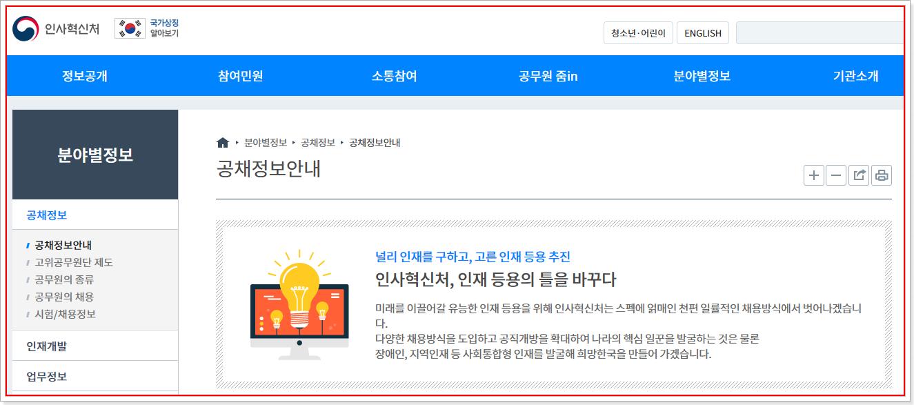 인사혁신처 홈페이지