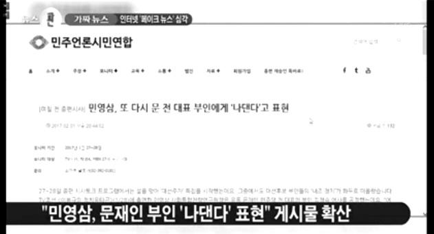 민언련이 '가짜뉴스'라던 TV조선-언론중재위 강제조정으로 TV조선은 해명보도를 해야 한다