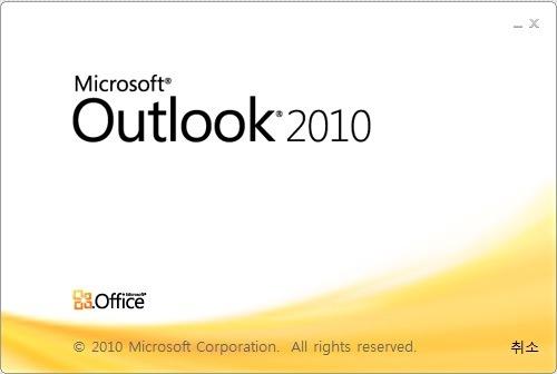 Microsoft Outlook 아웃룩 예약 메일, 예약 발송 보내는 방법
