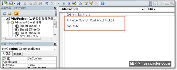 엑셀(Excel) VBA - 사용자 정의 폼으로 로그인 기능 만들기 1부