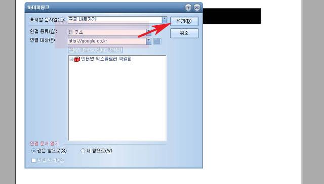 한글문서 웹문서 링크걸기 거는 방법 알아보기