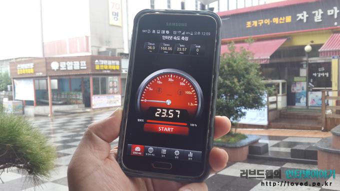 바오젠 거리 갤럭시S5 광대역 LTE-A 속도