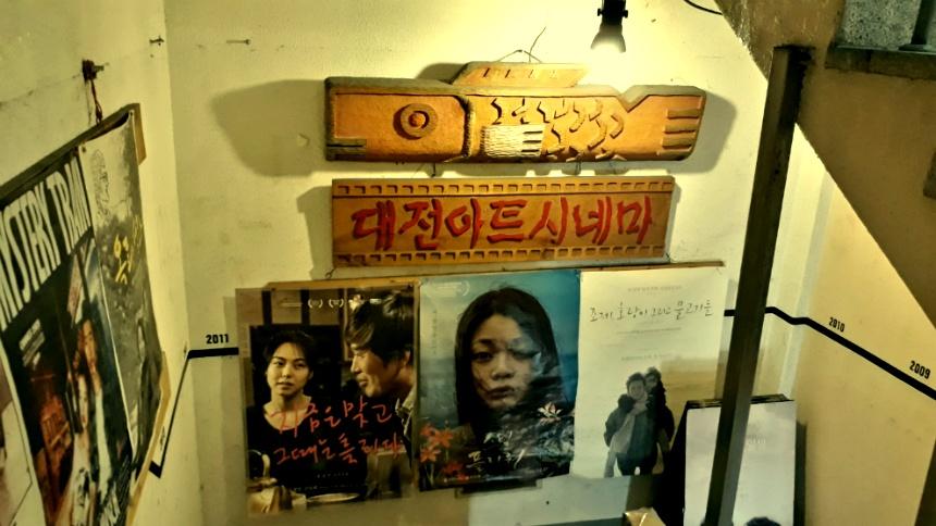 대전아트시네마 계단에서