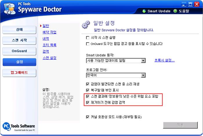스파이웨어 닥터 설정