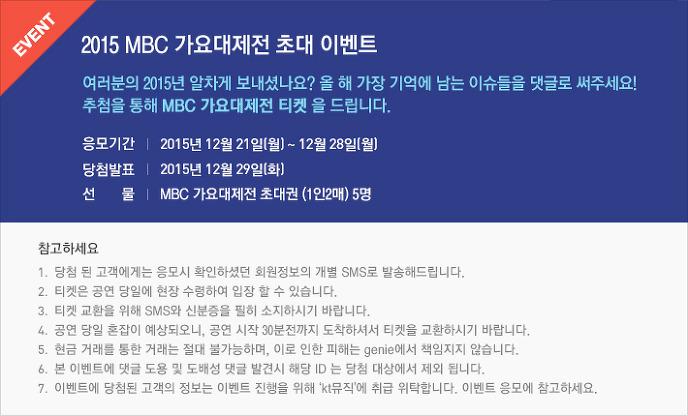 MBC 가요대제전 초대 이벤트